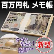 メモ帳 実用性抜群おもしろ雑貨 メモ100万円 間違い探しも 百万円札メモ帳