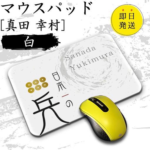 マウスパッド【真田 幸村】【白】【長方形Mサイズ】 |戦国武将グッズ