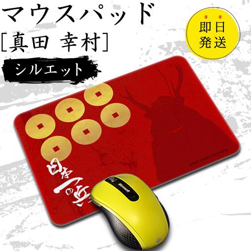 マウスパッド【真田 幸村】【シルエット】【長方形Mサイズ】 |戦国武将グッズ