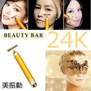 Energy Beauty Bar ビューティーバー 振動でお肌をキレイに!【24金ビューティーバー】