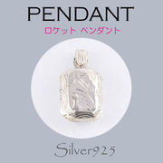 9-4 / 9-4-03  ◆ Silver925 シルバー ロケット ペンダント スクエア