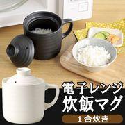 電子レンジでチンッするだけ♪ 陶器製 かんたん炊飯器 1.0合炊き  時短調理 一人暮らし  楽炊御前