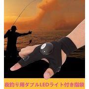 新品★釣り手袋★釣り指袋★ライト付き手袋★ライト付き指袋★指だし手袋★指だし指袋★グローブ★手袋★