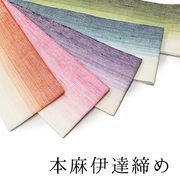 素材と色でW爽やか! 日本製 本麻 伊達締め(色柄おまかせ)