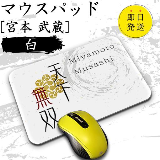 マウスパッド【宮本 武蔵】【白】【長方形Mサイズ】 |戦国武将グッズ