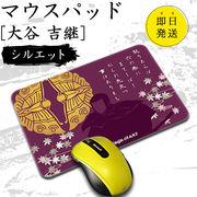 マウスパッド【大谷 吉継】【シルエット】【長方形Mサイズ】 |戦国武将グッズ