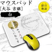 マウスパッド【大谷 吉継】【白】【長方形Mサイズ】 |戦国武将グッズ