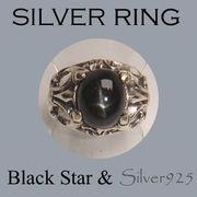 CSs / 1-1050-12 ◆ Silver925 シルバー リング ブラックスター N-601