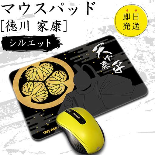 マウスパッド【徳川 家康】【シルエット】【長方形Mサイズ】 |戦国武将グッズ