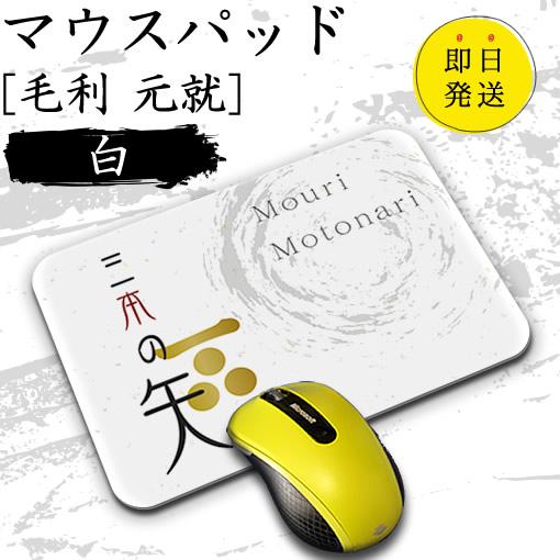マウスパッド【毛利 元就】【白】【長方形Mサイズ】 |戦国武将グッズ