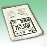 業務用ポリ袋 20L(半透明)