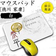 マウスパッド【徳川 家康】【白】【長方形Mサイズ】 |戦国武将グッズ