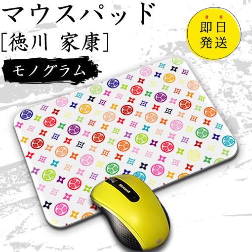 マウスパッド【徳川 家康】【モノグラム】【長方形Mサイズ】 |戦国武将グッズ