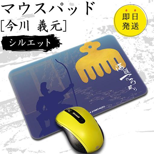 マウスパッド【今川 義元】【シルエット】【長方形Mサイズ】  戦国武将グッズ