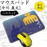 マウスパッド【今川 義元】【シルエット】【長方形Mサイズ】 |戦国武将グッズ