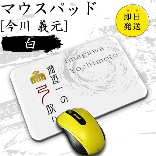 マウスパッド【今川 義元】【白】【長方形Mサイズ】 |戦国武将グッズ