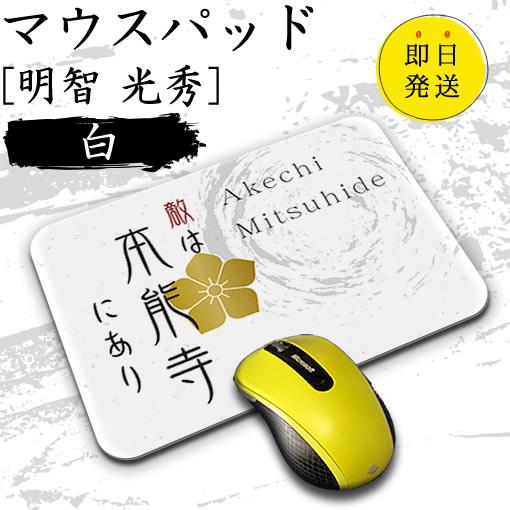 マウスパッド【明智 光秀】【白】【長方形Mサイズ】 |戦国武将グッズ