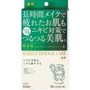 肌美精 ビューティーケアマスク(ニキビ) 【 クラシエホームプロダクツ販売 】 【 シートマスク 】