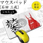 マウスパッド【石田 三成】【シルエット】【長方形Mサイズ】 |戦国武将グッズ