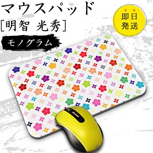 マウスパッド【明智 光秀】【モノグラム】【長方形Mサイズ】 |戦国武将グッズ