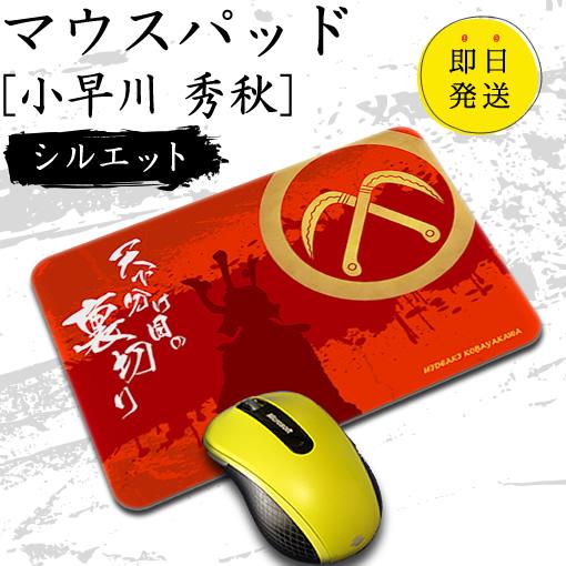 マウスパッド【小早川 秀秋】【シルエット】【長方形Mサイズ】 |戦国武将グッズ