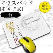 マウスパッド【石田 三成】【白】【長方形Mサイズ】 |戦国武将グッズ