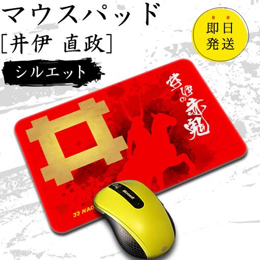 マウスパッド【井伊 直政】【シルエット】【長方形Mサイズ】  戦国武将グッズ