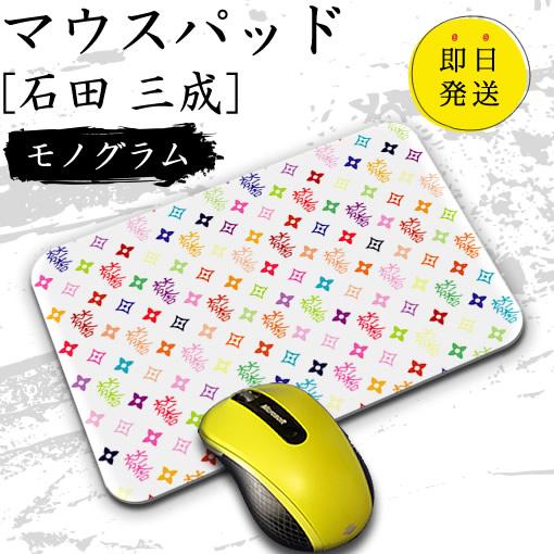 マウスパッド【石田 三成】【モノグラム】【長方形Mサイズ】 |戦国武将グッズ