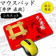 マウスパッド【井伊 直政】【シルエット】【長方形Mサイズ】 |戦国武将グッズ