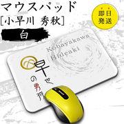 マウスパッド【小早川 秀秋】【白】【長方形Mサイズ】 |戦国武将グッズ