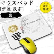 マウスパッド【伊達 政宗】【白】【長方形Mサイズ】 |戦国武将グッズ