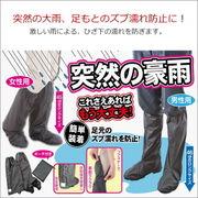 シューズレインカバー FIN-307(ブラック/男性用) FIN-479(ブラック/女性用)