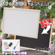 メニューボードや掲示板として!予定表・お絵かきに!両面が使えるボード(大)30×40チョーク&ペン付き