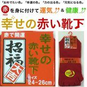 【履いて招福・開運】紳士 綿混 幸せの赤い 5本指ソックス(かかと付)