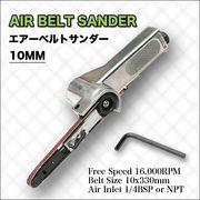金属加工や削り出し作業に!10mmエアーベルトサンダー替えベルトx3本付き