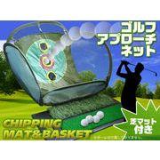 上達への近道!ゴルフチップショット練習用ネット/芝マット 付き