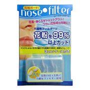 【大特価】『花粉・ほこりをシャットアウト!』  ノーズフィルター (鼻栓・鼻用マスク)