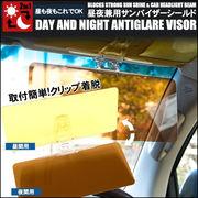 偏光 サンバイザー カーバイザー シールド クリップ式 UVカット昼夜