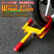車両盗難を防止!!バイクから、大型SUVまでほとんどのタイヤサイズをカバー!ホイールロック