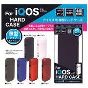 「for iQOS」アイコス用 薄型ハードケース