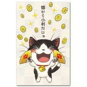 おもしろポチ袋 「猫から小判」 楽しい祝儀袋 5枚入り