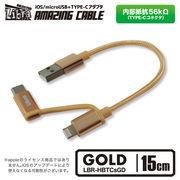 ほとんどのスマホを充電できるケーブル【LBR-HBTCsGD】15cm