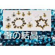 【秋冬アクセサリー】アンティークパーツ 雪の結晶モチーフ 星チャーム 10円~