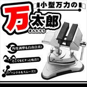 【主力商品!!】◆万太郎◆テーブルに吸着☆いろいろな角度で固定☆卓上小型バイス/万力