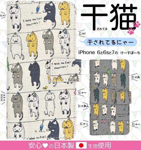 iPhone SE2(第二世代) アイフォン スマホケース iphoneケース 手帳型 iPhone7/8 日本製 生地 ねこ モチーフ