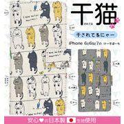iPhone8・iPhone7/6s/6用干されてる猫ケースポーチ