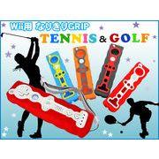 【MAX20%OFF】【超特価】Wii用 コントローラー カバー なりきり GRIP テニス用&ゴルフ用