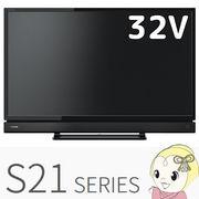 32S21 東芝 S21シリーズ クリアダイレクトスピーカー搭載 レグザ 32型 液晶テレビ