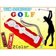 【MAX20%OFF】Wii用 コントローラー カバー なりきり GRIP/ゴルフ の グリップ タイプ