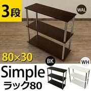 Simpleラック80・3段 BK/WAL/WH